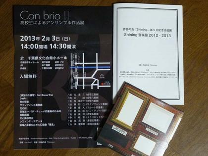20130113_conbrio.jpg