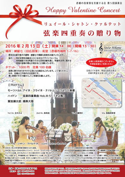 20160213_第5回演奏会_足木.png