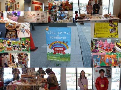 0226_fair_trade.jpg