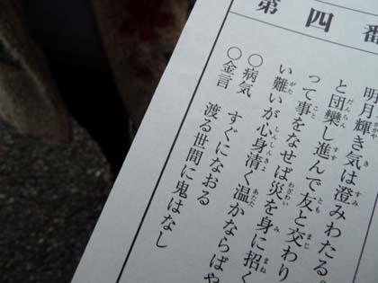 20110108_wataoni.jpg