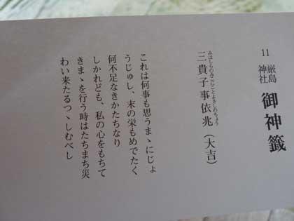 20110805_miyajima_omikuji-s.jpg