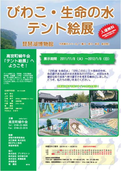 20111203_kagyu.png