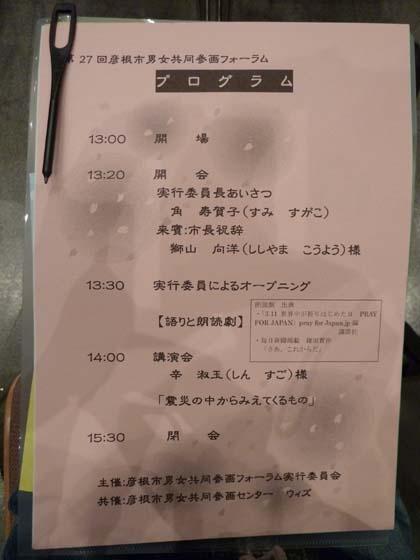 20120311_forum_000.jpg