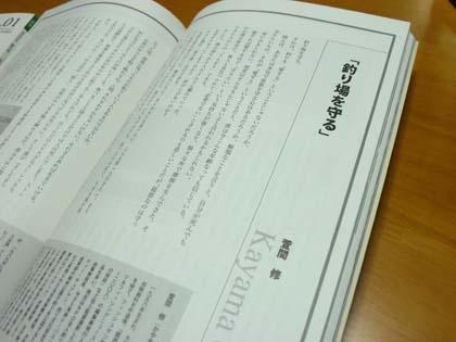 20120918_walton_kayama.jpg