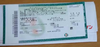 20130818_ticket.jpg