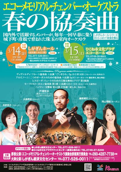 20140315_echo-memorial_concert_p1_R.jpg