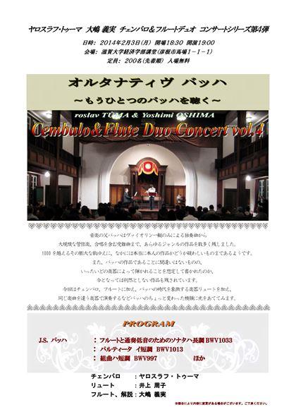 Shiga_Uv_Concert_Vol4_20140203_P1_R.jpg