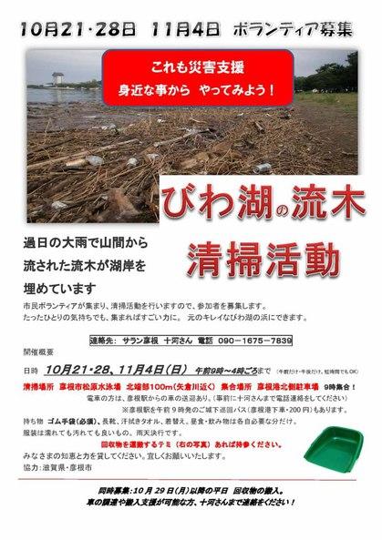 20121021_biwako_cleaning.jpg