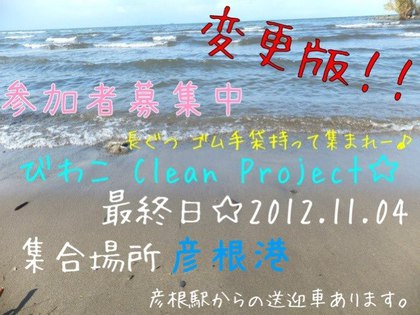 20121104_biwako_cleanup.jpg
