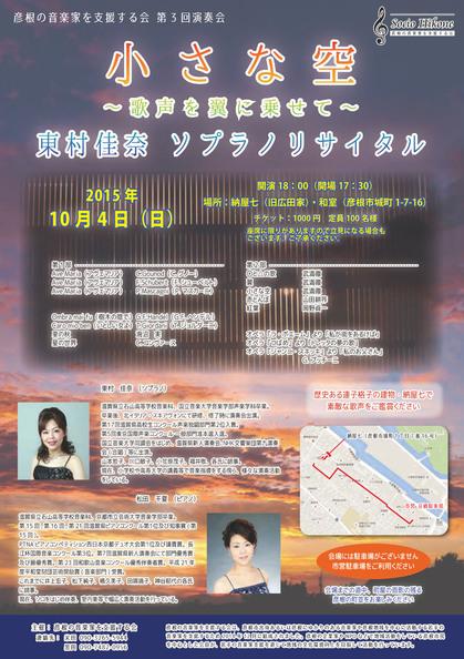 20150620_第三回演奏会_東村かな.jpg