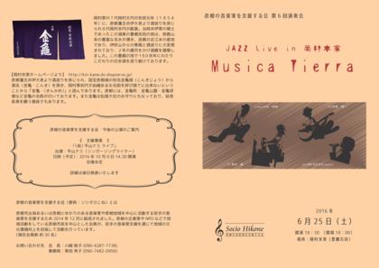 20160025_MusicaTierra当日プログラム_final1.png