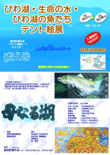 2012_kagyukai.jpg