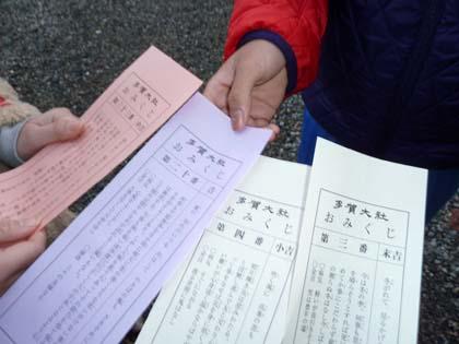 20110108_omikuji.jpg