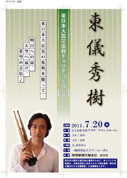 20110720_Tougi_flier.jpg
