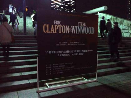 20111122_Clapton_Winwood.jpg
