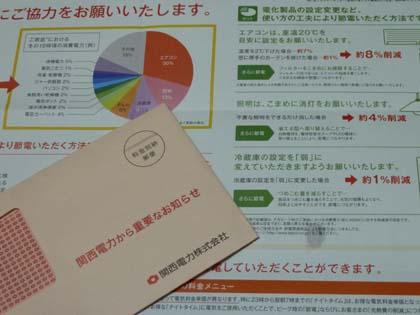 20111214_kanden.jpg