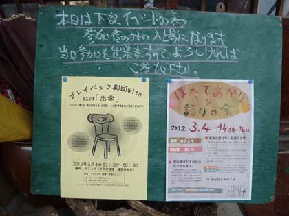 20120304_katari00.jpg