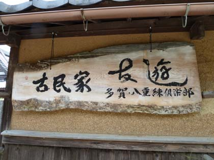 20120715_taga_yuyu.jpg