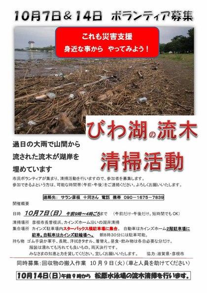20121007_biwako_cleaning.jpg