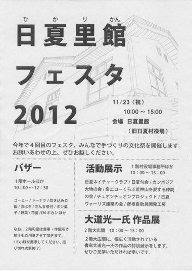 20121123_hikarikan.jpg
