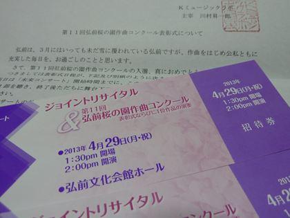 20130427_hirosaki000.jpg