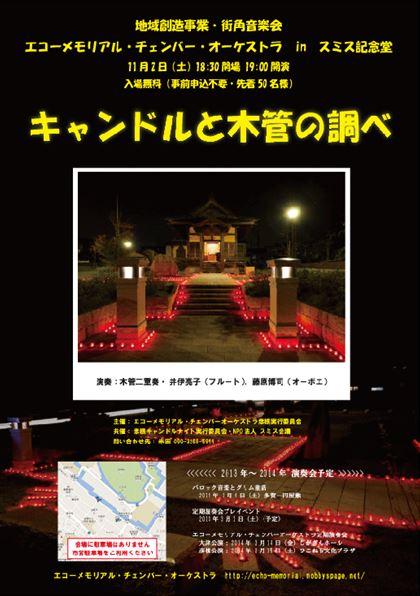 20131102_echo_in_smith_000.jpg