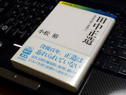 20140622_tanaka_shozo.jpg