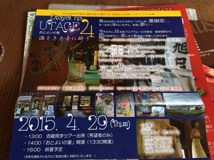 20150429_otoyoi_021_1.jpg