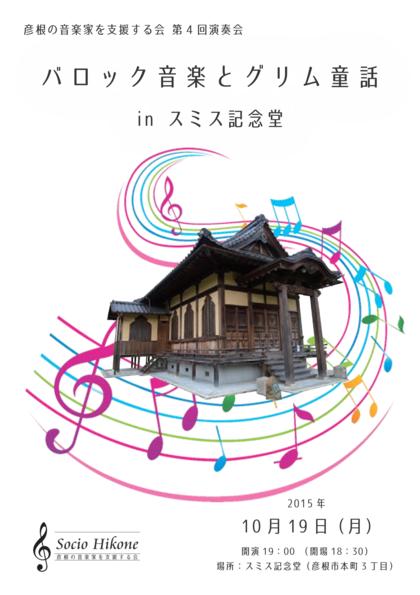 20151019_スミスコンサート_p1.png